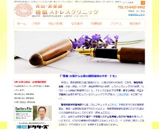 青山・表参道_睡眠ストレスクリニック