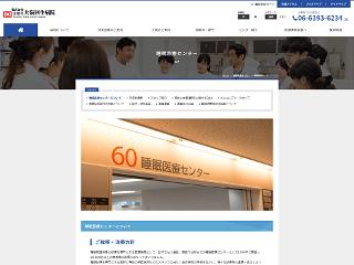 大阪回生病院_睡眠医療センター